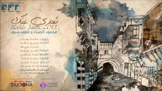 اغاني حصرية بعدي عنك ( إيقاع )   محمود الصياد & محمد سيف   Bo3di 3anki   Samaa Network تحميل MP3