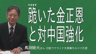 [馬渕睦夫さん]メディアが言わない、表にでない、米朝首脳会談の裏跪いた金正恩と対中国強化