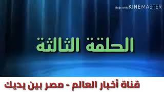 الحلقة الثالثة من برنامجكم أدباء.. لكن نجباء من إعداد الأستاذ حسين الهنداوي.. وتقديم الإعلامية آمال