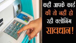 सावधान! दिल्ली में एटीएम फ्रॉड, बिना एटीएम कार्ड, बिना पिन खाली हो रहा लोगों का अकाउंट