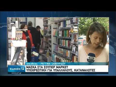 Μάσκα στο Σούπερ Μάρκετ | Υποχρεωτική για υπαλλήλους και καταναλωτές | 18/07/2020 | ΕΡΤ