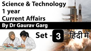 Science & Technology current affairs of Last 6 months SET 3 - January to June 2019 Current Affairs