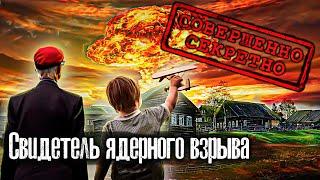 Свидетель Ядерного Взрыва l The Люди