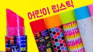 어린이 립스틱 만들기! 립밤 메이커 장난감 Project Mc2 DIY Lip Balm For Kids