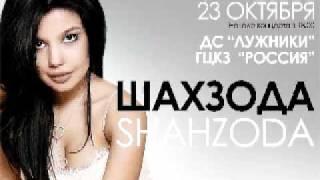 Шахзода (Shahzoda) в Лужниках 23 октября 18:00