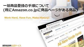 一括商品登録の手順-既にAmazon.co.jpに商品ページがある商品Amazon出品サービス