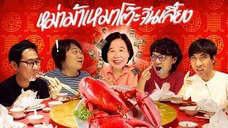 ใจป้ำ!!! หม่าม้าเลี้ยงโต๊ะจีนกุ้งมังกร7สี - dooclip.me