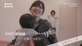 あってくれてありがとう:子育てスタジオPIECE(東近江市)編