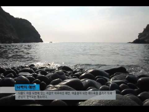 해양문화유산조사 다큐 - 다물도 2