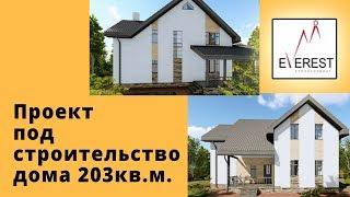 Проект под строительство дома 203кв.м.