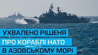 Рішення НАТО про введення кораблів у Азовське море вже ухвалено - Сурков