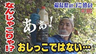 #36「ブンケン歩いてゴミ拾いの旅」県南~会津編7