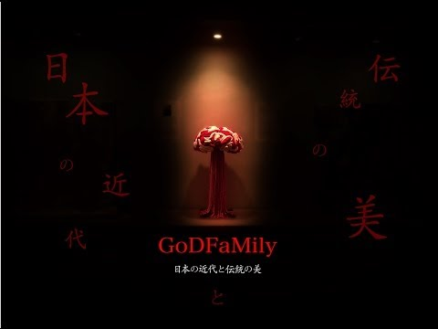 GoDFaMily /Japanese Brain & Trip To The Ethnic World / 日本の近代と伝統の美 2013