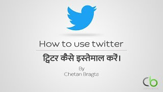 How to use Twitter - Complete Tutorial (Hindi)