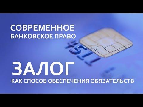 10. Залог как способ обеспечения исполнения кредитных обязательств