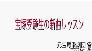 亜聖先生の新曲レッスン⑩のサムネイル