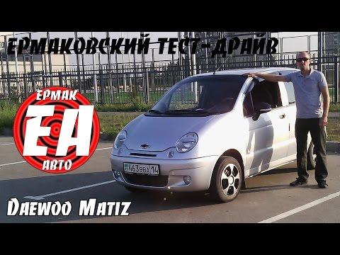 ЕРМАКОВСКИЙ ТЕСТ-ДРАЙВ. Daewoo Matiz