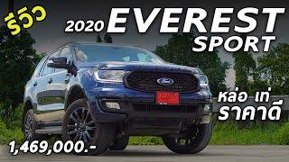 รีวิว 2020 Ford Everest SPORT ราคา 1.469 ล้าน อยากได้ PPV แต่งดุ ราคาดี ต้องดู ! | Drive155