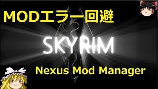 【skyrim】Nexus Mod Manager エラー回避導入 ゆっくり スカイリム