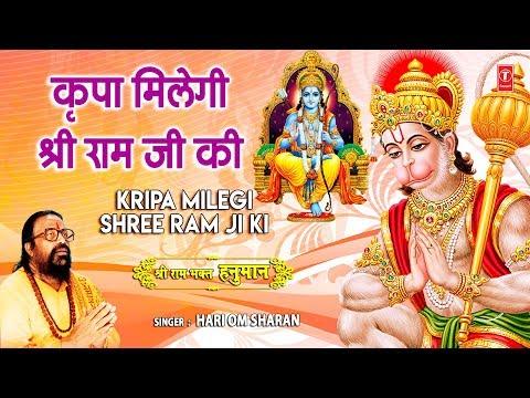किरपा मिलेगी श्री राम जी की भक्ति करो