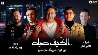 """تحميل و مشاهدة مهرجان """" الكيف صياد"""" حمو بيكا - نور التوت - علي قدورة - توزيع فيجو الدخلاوي 2020 MP3"""