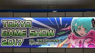 [TGS]2017東京ゲームショウに行ってきた
