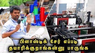 பிளாஸ்டிக் சேர் எப்படி தயாரிக்குராங்கன்னு பாருங்க! | Making of Plastic Chair | Surprise Furniture