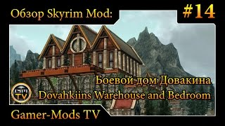 ֎ Боевой дом Довакина / Dovahkiins Warehouse and Bedroom ֎ Обзор мода для Skyrim #14