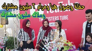 حفلة وصول هيا ومرام 2 مليون مشترك - أكبر تجمع لليوتيوبرز في قطاع غزة 🙈