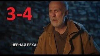 Черная река фильм 2015  3 4 серии боевики русские 2015 новинки russkie boeviki detektivi 2015