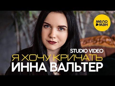 youtube cover Инна Вальтер - Я хочу кричать (VIDEO)