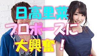 日高里菜理想のプロポーズに妄想大爆発wwエジソン20170819オープニング+エンディング