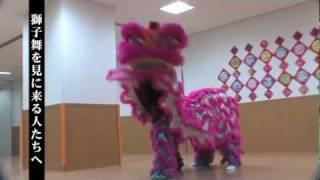 横浜中華学校校友会国術団の獅子舞