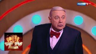 """Евгений Петросян """"Шизики-психи"""". Смехопанорама Евгения Петросяна. Выпус…"""