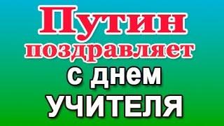 Изображение - Поздравление от путина учителям mqdefault