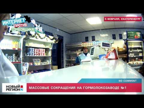 Массовые увольнения рабочих на Гормолокозаводе №1.mp4
