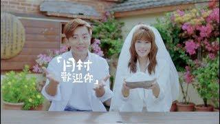 【台劇】《月村歡迎你》原聲帶 (Back To Home - OST)