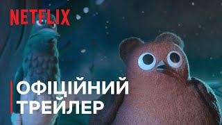 Вільшанка Робін | Офіційний трейлер | Netflix