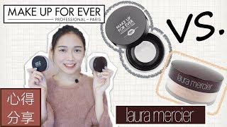 《Beauty》Laura Mercier VS Make Up For Ever | 心得分享 | 花樺楊