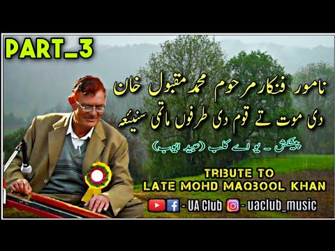 Tribute to M Maqbool Khan_Biography_Pahari Writer and Personalities_Part_3