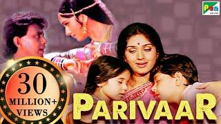 Parivaar   Mithun Chakraborty, Meenakshi Seshadri, Aruna Irani, Shakti Kapoor   Full Hindi Movie