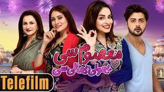 Masoom Si Bholi Bhali Si - Telefilm | Aplus | Anam Tanveer, Ahmed Hassan, Sukaina Khan