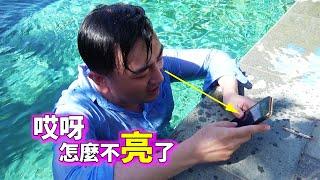 【人類觀察】如果把手機扔到泳池裡,結果。。。好慘啊  iPhone XS fall into Pool l 妙見神與方臉