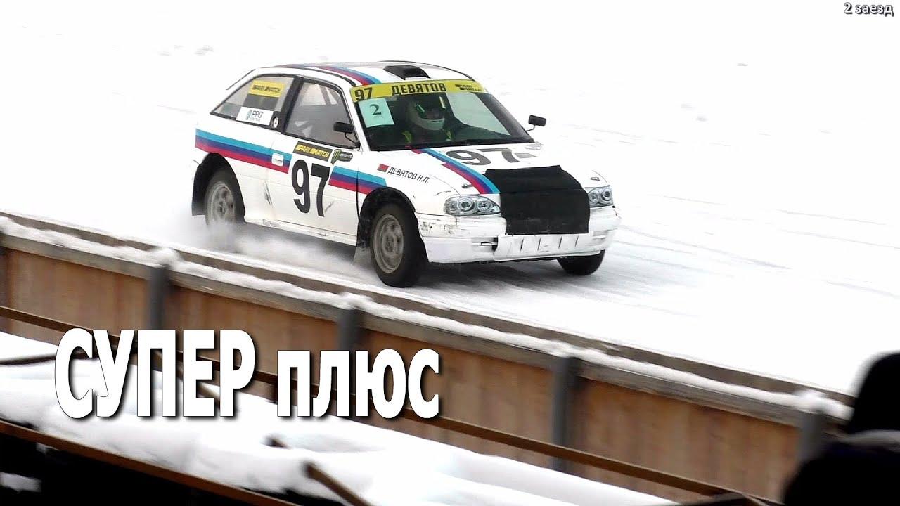 Зачетная группа Супер плюс / Зимние трековые автогонки #IceRacing (07.02.2021, РСТЦ ДОСААФ)