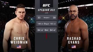 UFC3. Chris Weidman-Rashad Evans