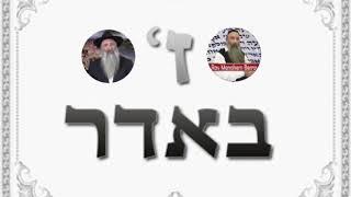 21- Hidouch du Rav - 7 Adar Hiloula de Moche Rabenou (audio)