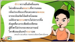 สื่อการเรียนการสอน บทสักวา หวานอื่นมีหมื่นแสน ป.2 ภาษาไทย