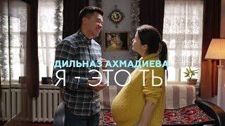 """Дильназ Ахмадиева - Я - это ты (OST """"Келинка тоже человек 2"""")"""