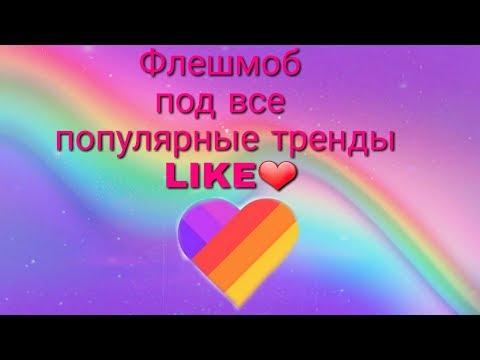 Флешмоб//песня для танца// тренды LIKE, TikTok//Kristina LIKE