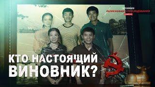 Христианский фильм | Хроники Религиозного Преследования в Китае (1) «Кто настоящий виновник?»